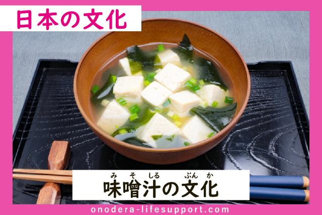 味噌汁の文化