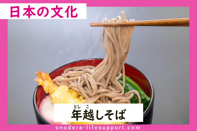 New Year's Soba Noodles (Toshikoshi Soba)