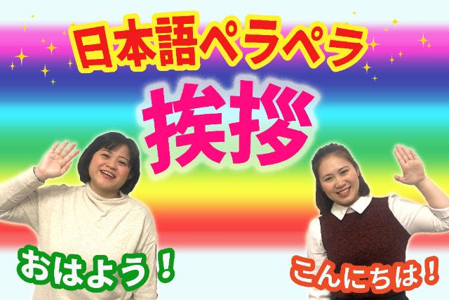 日本語ペラペラ 挨拶編