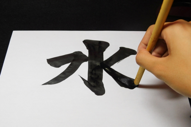 日本の文化・書道