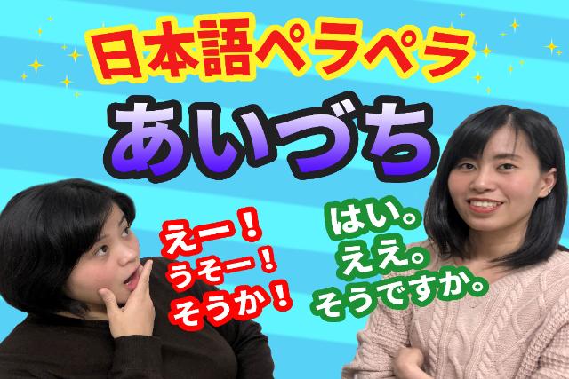 日本語ペラペラ:あいづち編