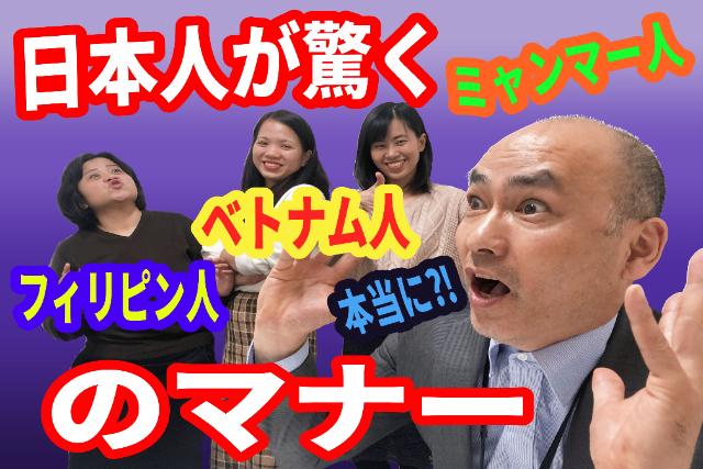 日本人が驚く外国人のマナー