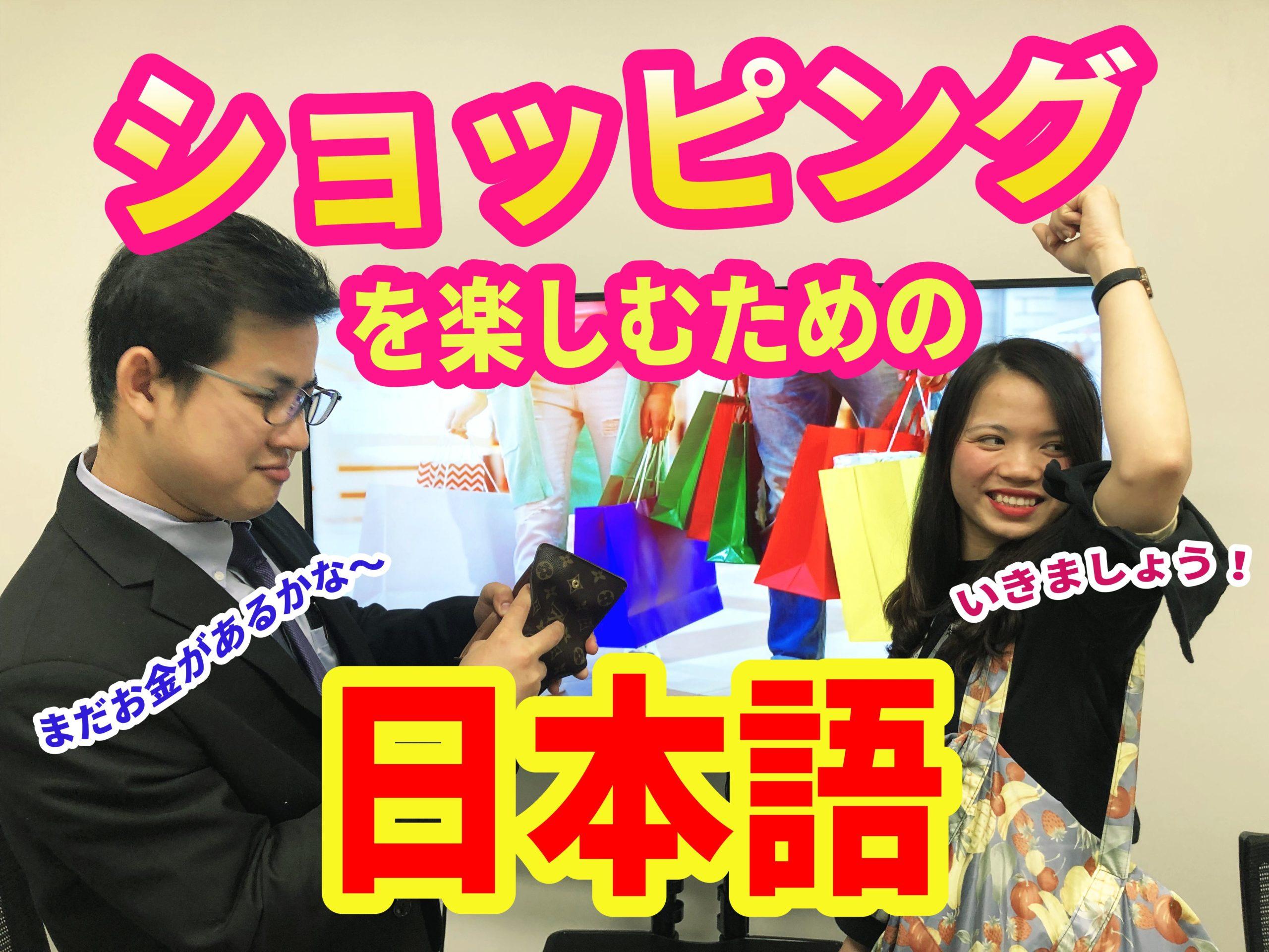 これだけは覚えておきたい:ショッピングを楽しめる日本語