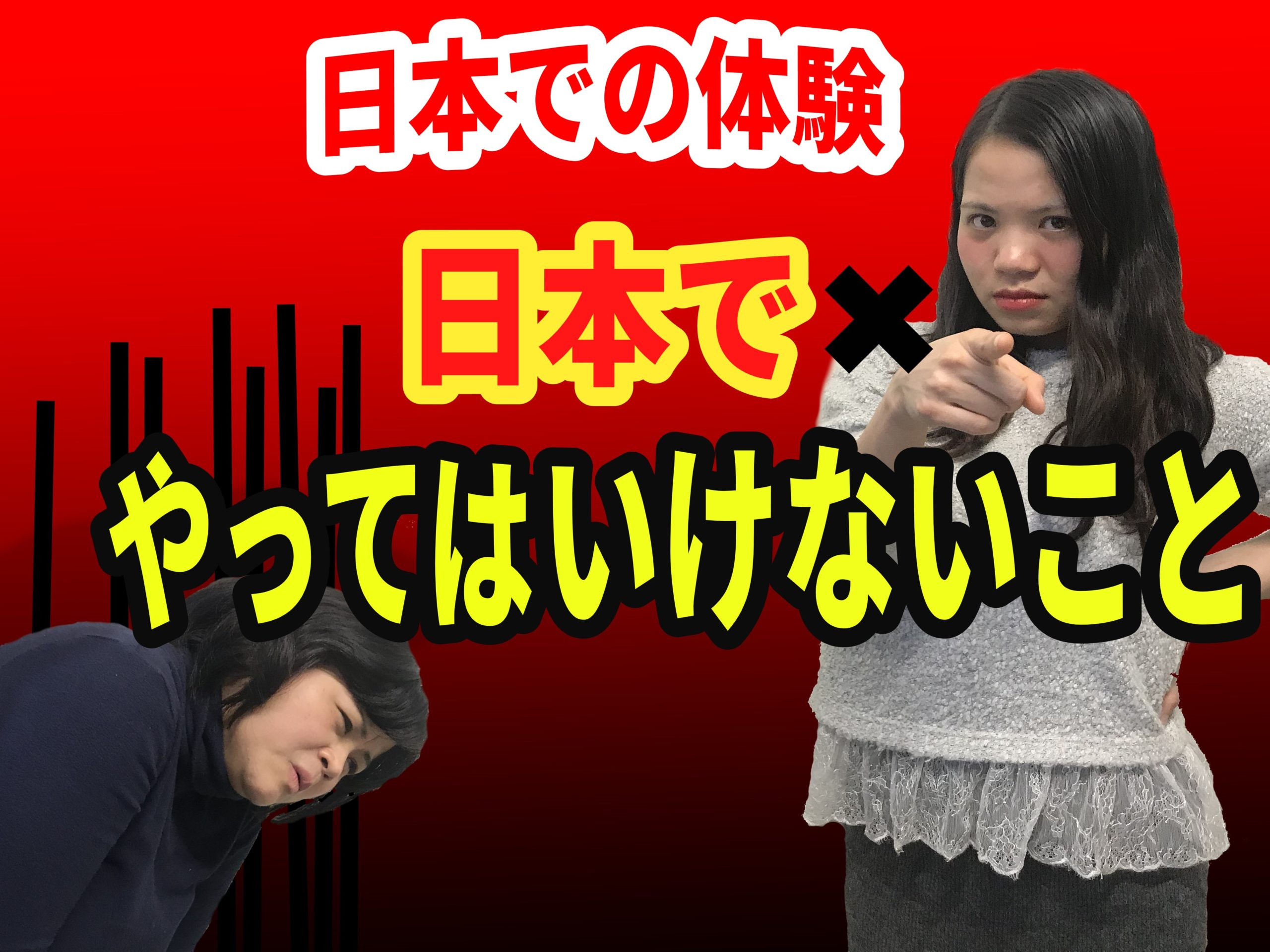 日本で体験:日本でやってはいけないこと編