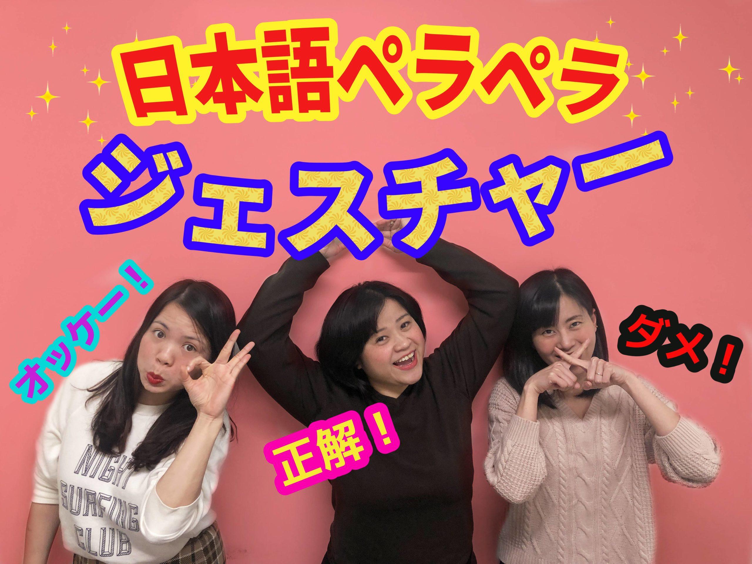日本語ペラペラ:ジェスチャー