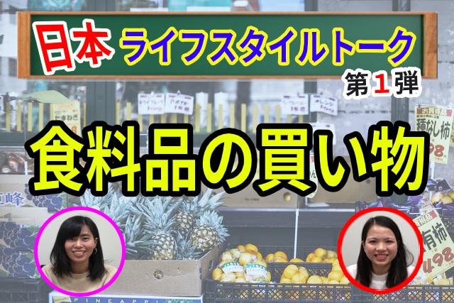 ②日本ライフスタイルトーク「食料品の買い物」