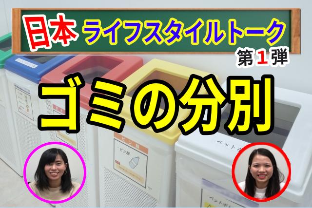 ⑤日本ライフスタイルトーク「ゴミの分別」