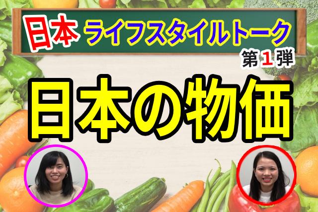 ⑥日本ライフスタイルトーク「日本の物価」