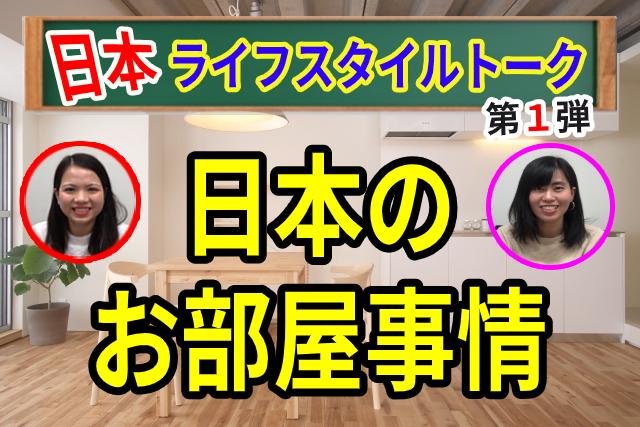 ⑦日本ライフスタイルトーク「日本のお部屋事情」