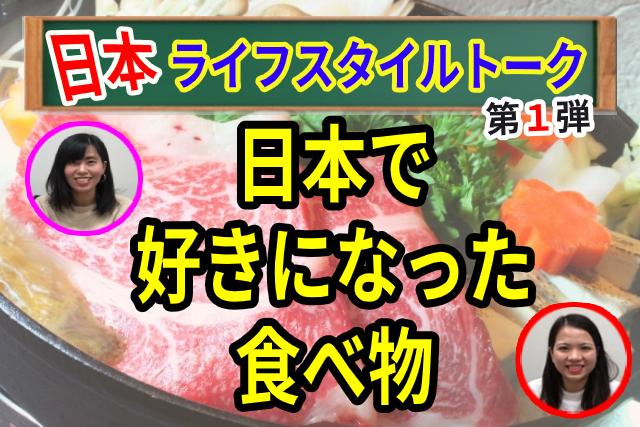 ⑧日本ライフスタイルトーク「日本で好きになった食べ物」