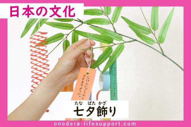 Tanabata Festival
