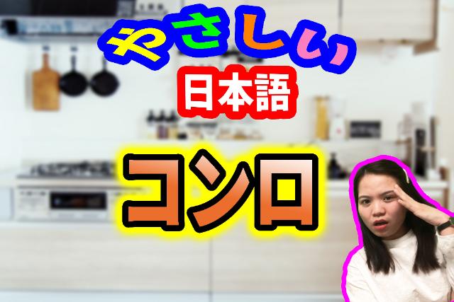 やさしい日本語「一日一言」④コンロ