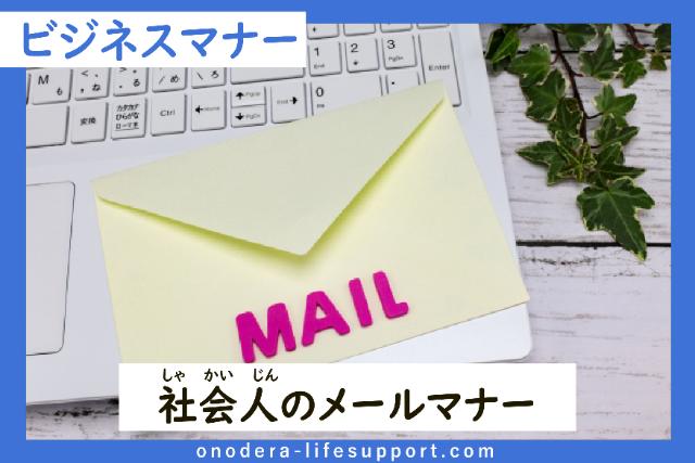 Quy tắc gửi mail của người đi làm