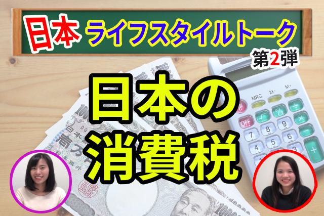 第二弾②ライフスタイル:日本の消費税