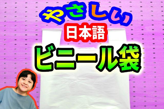 やさしい日本語「一日一言」⑨ビニール袋
