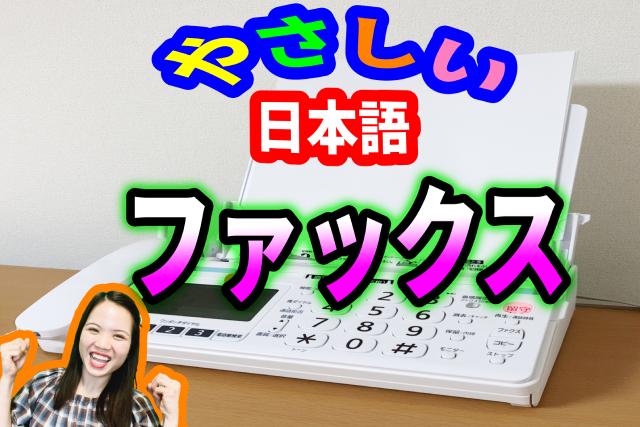 やさしい日本語「一日一言」⑩ファックス