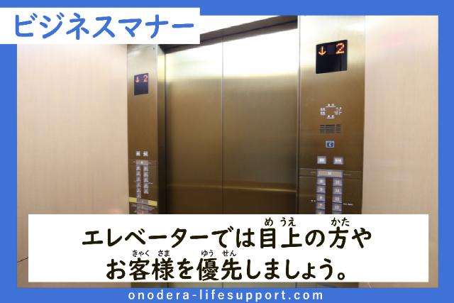 Nhường cấp trên và khách hàng sử dụng thang máy trước