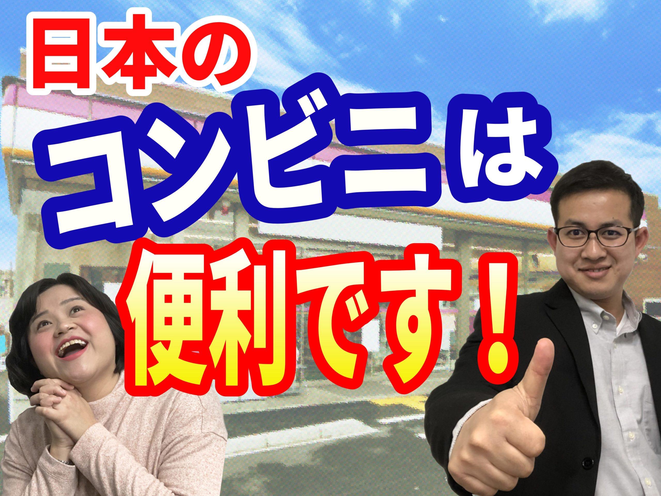 日本のコンビニはとても便利です。