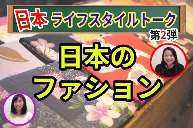 第二弾③ライフスタイル:日本人のファション