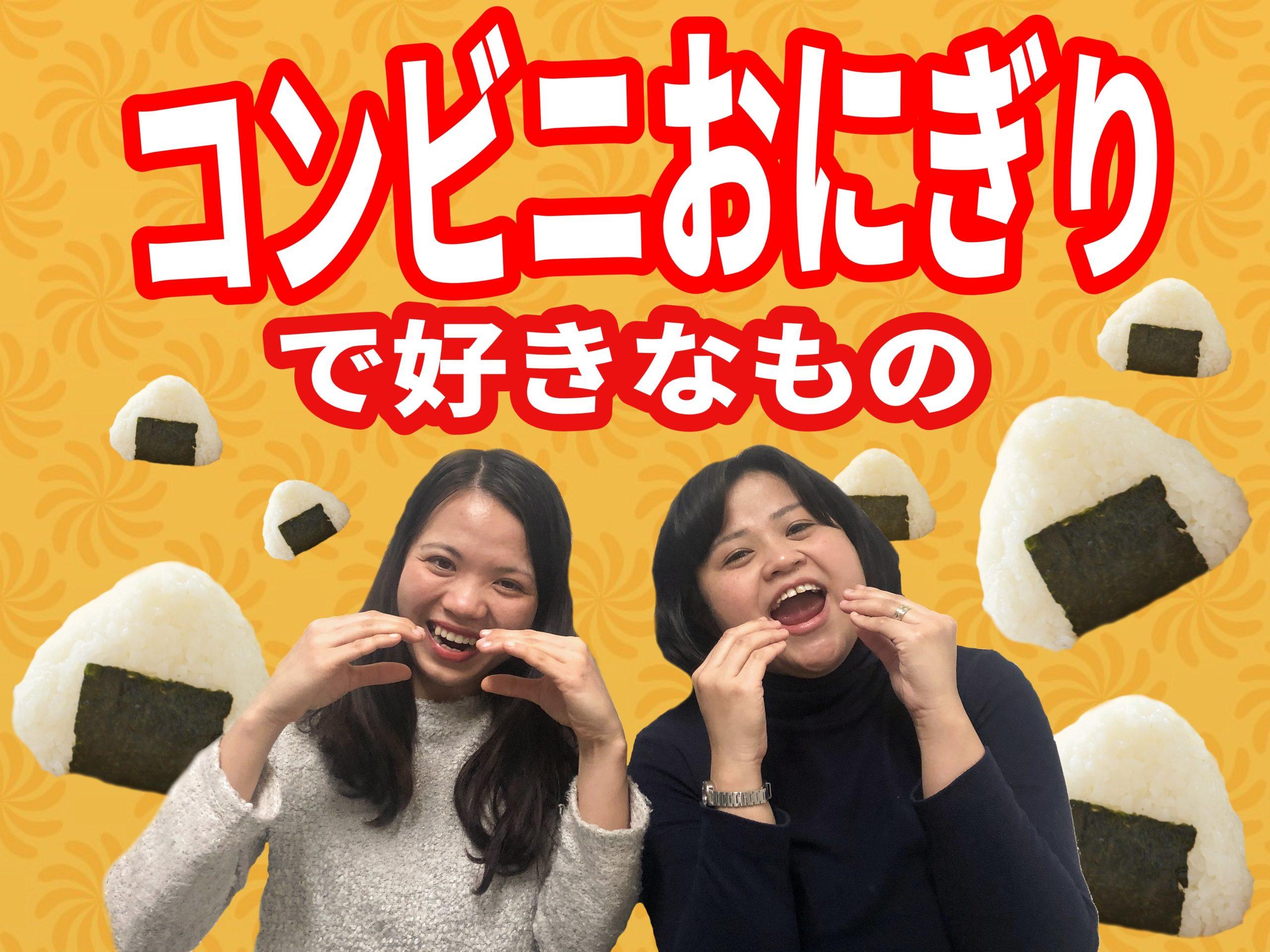 日本のおにぎりで好きな物はなんですか?
