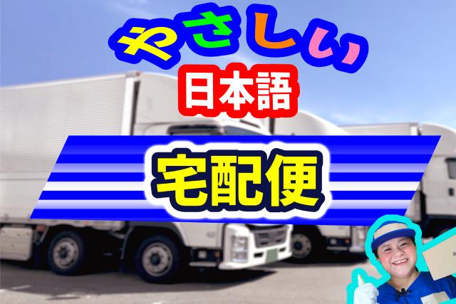 やさしい日本語「一日一言」⑰宅配便
