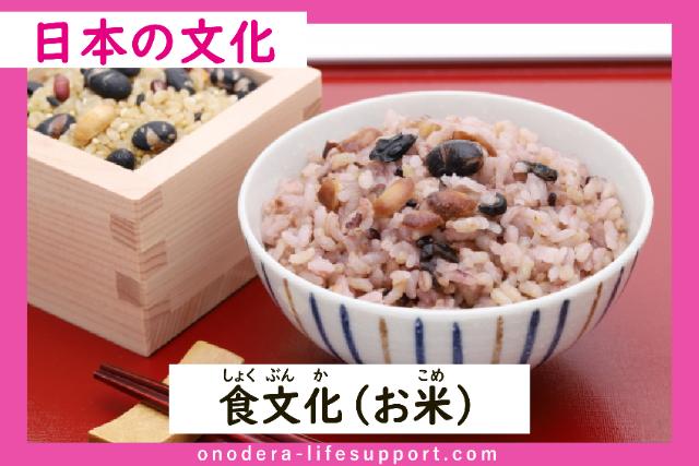 Okome or Rice