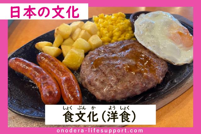 食文化(洋食)