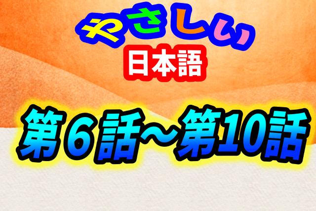 やさしい日本語 一日一言「6話から10話まで一気見」