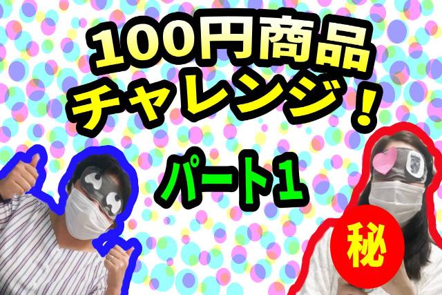 100円商品のチャレンジ ①