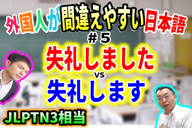 外国人が間違いやすい日本語:⑤「失礼しました」「失礼します」