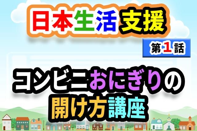 日本生活支援 第1話 「コンビニおにぎりの開け方講座」