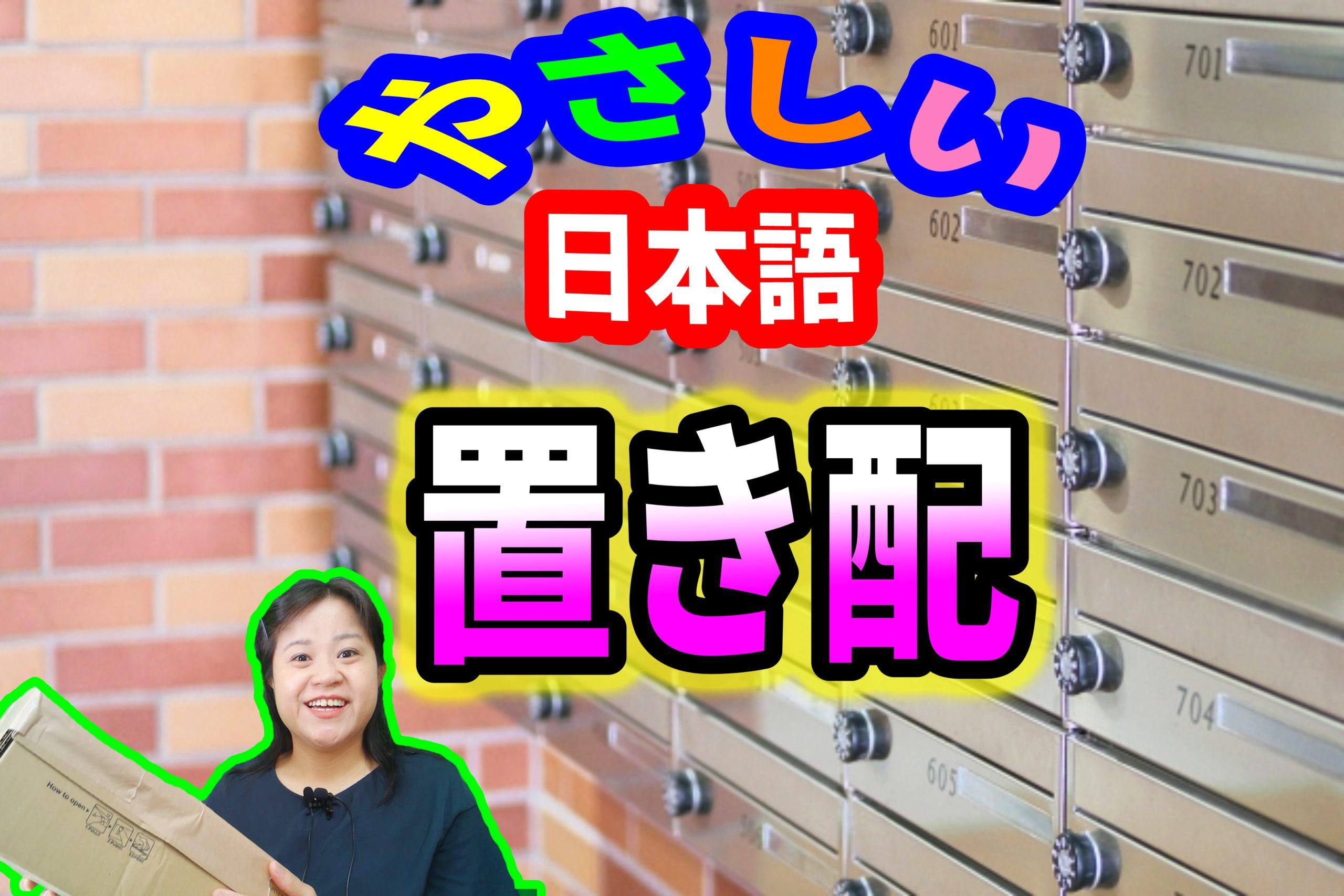 やさしい日本語 一日一言 ㉑「置き配」