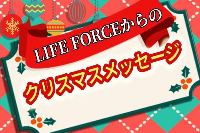 LIFE FORCE からのクリスマスメッセージ