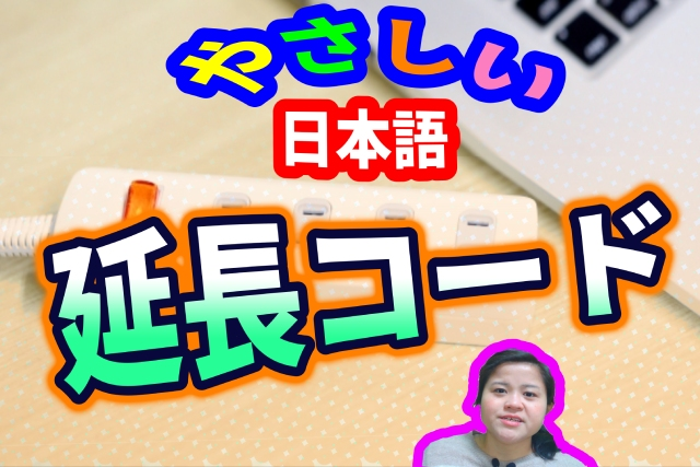 やさしい日本語 一日一言 第26話「延長コード」