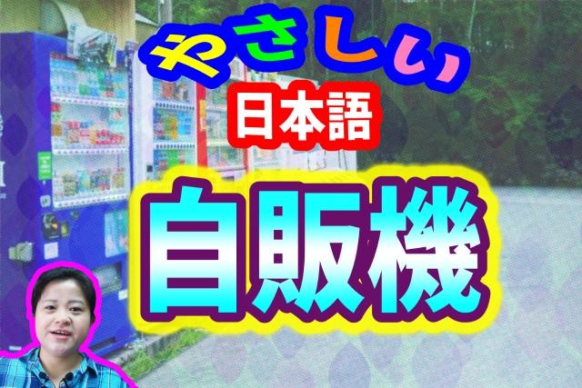 """[Học tiếng Nhật]: Mỗi ngày 1 từ vựng """"Jihanki"""""""