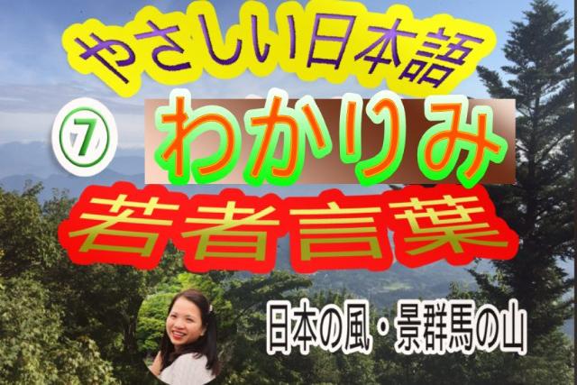 """Từ ngữ giới trẻ Nhật thường dùng """"Wakarimi"""""""