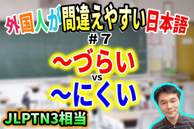 外国人が間違いやすい日本語:⑦~づらい/~にくい