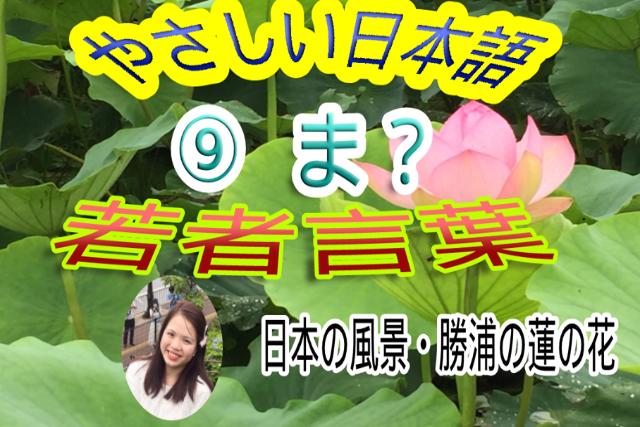 9話 やさしい日本語 若者の言葉 「ま?」