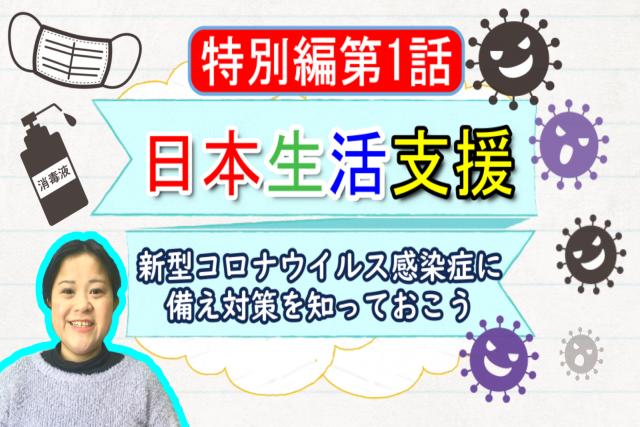 「特別編第1話」日本生活支援:新型コロナウイルス感染症に備え対策を知っておこう