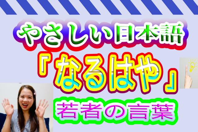やさしい日本語 若者言葉11話「なるはや」