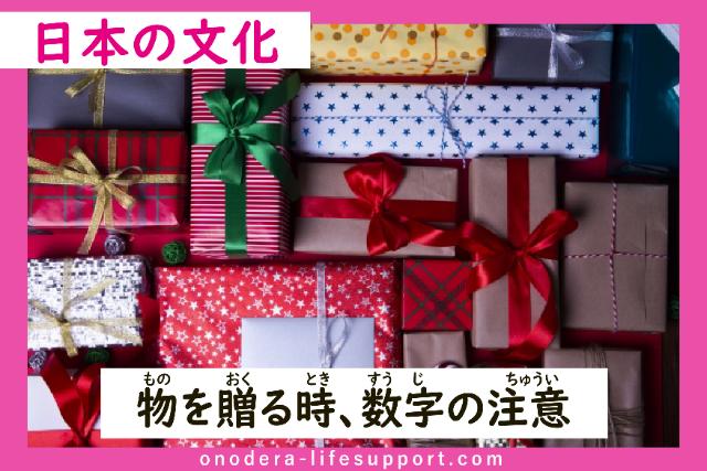 物を贈る時、数字の注意 (4、9)