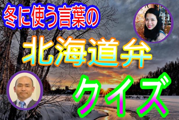 冬に使う言葉の北海道弁クイズ