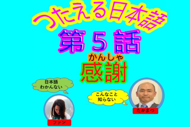 """[Học tiếng Nhật]: Tiếng nhật trong kinh doanh """"Kansha"""" #5"""