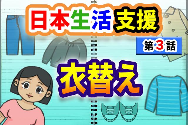 3話 日本生活支援 「衣替え」