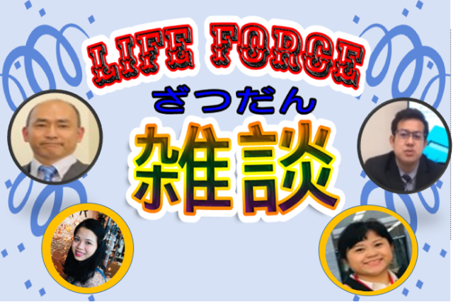 Life Force 雑談