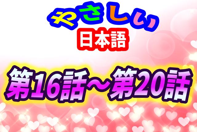 やさしい日本語 一日一言:第16話~第20話