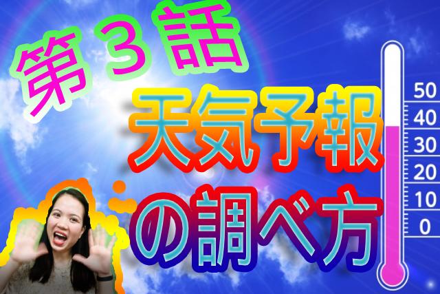 日本生活支援 天気予報の調べ方 #3
