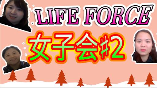 LIFE FORCE💛女子会#2 (次回に続く)
