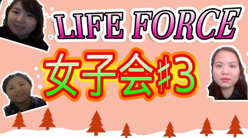 LIFE FORCE💛女子会#3(3話完結)