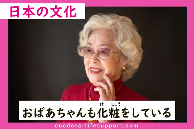 おばあちゃんも化粧をしている